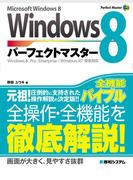 Windows 8 パーフェクトマスター