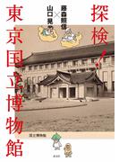 藤森照信×山口 晃 探検! 東京国立博物館