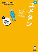 [音声DL付]夢をかなえる英単語 新ユメタン0 中学修了~高校基礎レベル