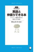 【期間限定価格】英語と仲直りできる本 ネイティブ講師が教える英語上手の秘訣