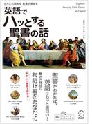 [音声DL付]英語でハッとする聖書の話