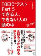 【ポイント50倍】音声DL付 TOEIC(R)テスト Part 5 できる人、できない人の頭の中