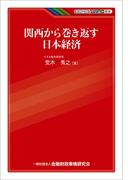 関西から巻き返す日本経済(KINZAIバリュー叢書)