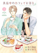 真夜中のカフェでお茶を(6)(ルチルコレクション)