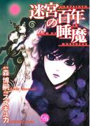 迷宮百年の睡魔(幻冬舎コミックス漫画文庫)