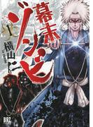 幕末ゾンビ(1)(バーズコミックス)