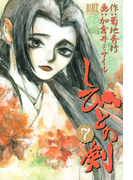 しびとの剣(7)(バーズコミックス)