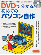【動画ダウンロード権付】DVDで分かる! 初めてのパソコン自作