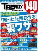 日経トレンディ2016年5月号臨時増刊 「春の新生活」特集号