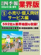 会社四季報 業界版【5】小売り・個人向けサービス編 (16年春号)
