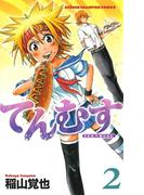 てんむす 2(少年チャンピオン・コミックス)