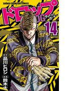 ドロップOG 14(少年チャンピオン・コミックス)