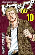 ドロップOG 10(少年チャンピオン・コミックス)