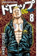 ドロップOG 8(少年チャンピオン・コミックス)