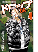 ドロップOG 4(少年チャンピオン・コミックス)
