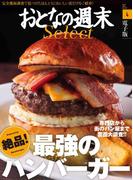 おとなの週末セレクト「絶品! 最強のハンバーガー」〈2016年4月号〉(おとなの週末)