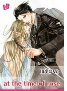 at the time of rose(バーズコミックス リンクスコレクション)