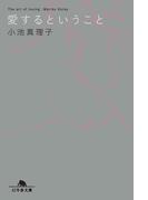 【期間限定価格】愛するということ(幻冬舎文庫)