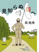 見知らぬ国へ(新潮文庫)(新潮文庫)