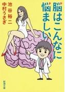 脳はこんなに悩ましい(新潮文庫)(新潮文庫)