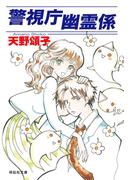 警視庁幽霊係(祥伝社文庫)