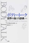 ボディートーク 世界の身ぶり辞典 新装版