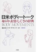 日米ボディートーク 身ぶり・表情・しぐさの辞典 増補新装版