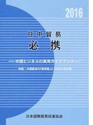 日中貿易必携 中国ビジネスの実用ガイドブック 2016 特集:中国経済の「新常態」と13次5カ年計画