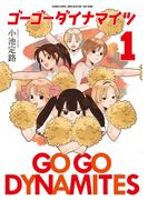 【全1-3セット】ゴーゴーダイナマイツ(バンブーコミックス MOMOセレクション)