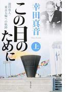 この日のために 池田勇人・東京五輪への軌跡 上