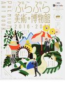 ぶらぶら美術・博物館プレミアムアートブック 2016−2017 (エンターブレインムック)(エンターブレインムック)