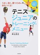 テニスジュニアのトレーニング・メニュー うまく、強く、勝つための体をつくる!