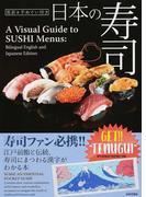 日本の寿司 英訳&手ぬぐい付き