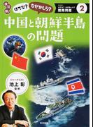 はてな?なぜかしら?中国と朝鮮半島の問題 改訂版! (改訂版!はてな?なぜかしら?国際問題)