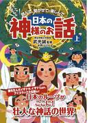 日本の神様のお話 大人も子どもも読んで、聞かせて、楽しんで 上