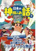 日本の神様のお話 大人も子どもも読んで、聞かせて、楽しんで 下