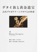ゲタイ族と黄金遺宝 古代ブルガリア・トラキア人の世界