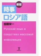 時事ロシア語 新版