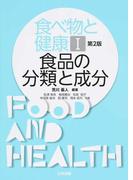 食べ物と健康 第2版 1 食品の分類と成分