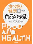 食べ物と健康 第2版 2 食品の機能