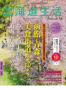 北海道生活 2016年4-5月号