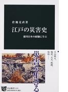 江戸の災害史 徳川日本の経験に学ぶ (中公新書)