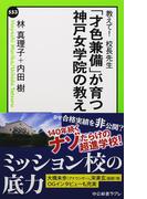 「才色兼備」が育つ神戸女学院の教え
