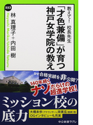 「才色兼備」が育つ神戸女学院の教え (中公新書ラクレ 教えて!校長先生)(中公新書ラクレ)