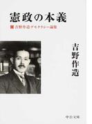 憲政の本義 吉野作造デモクラシー論集 (中公文庫)(中公文庫)