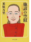 他諺の空似 ことわざ人類学 (中公文庫)(中公文庫)