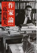 作家論 改版 新装版 (中公文庫)(中公文庫)