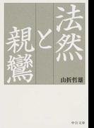 法然と親鸞 (中公文庫)(中公文庫)