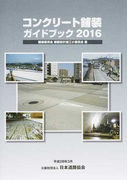 コンクリート舗装ガイドブック 2016