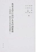 英米文学における父の諸変奏 安田章一郎先生百寿記念論集